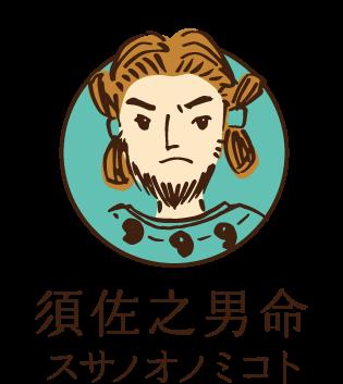 須佐之男命 スサノオノミコト