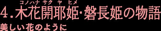 4.木花開耶姫の物語 美しい花のように