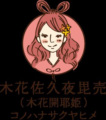 木花佐久夜毘売(木花開耶姫)コノハナサクヤヒメ