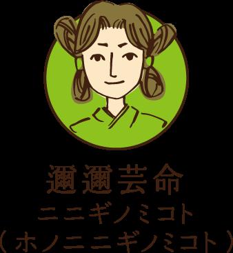 邇邇芸命 ニニギノミコト(ホノニニギノミコト)