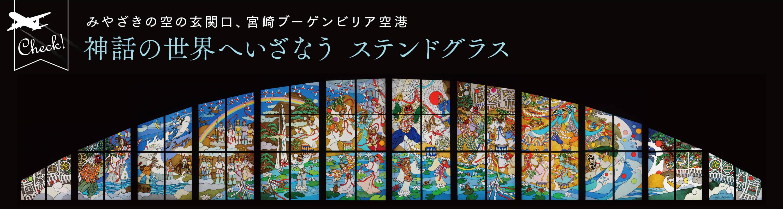 神話の世界へいざなう ステンドグラス