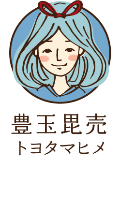 豊玉毘売 トヨタマヒメ
