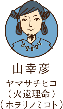 山幸彦 ヤマサチヒコ(火遠理命)(ホヲリノミコト)